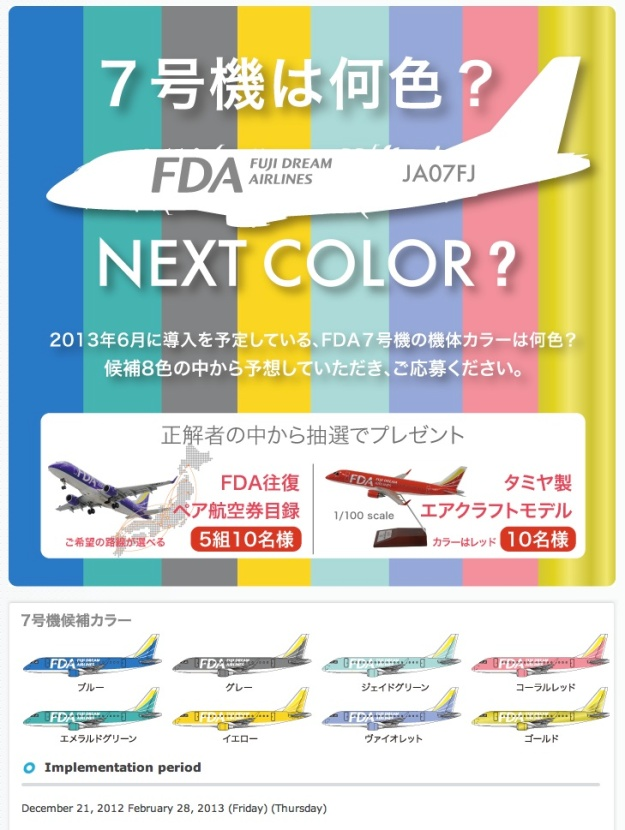 FDA-Fuji Dream Airlines Contest