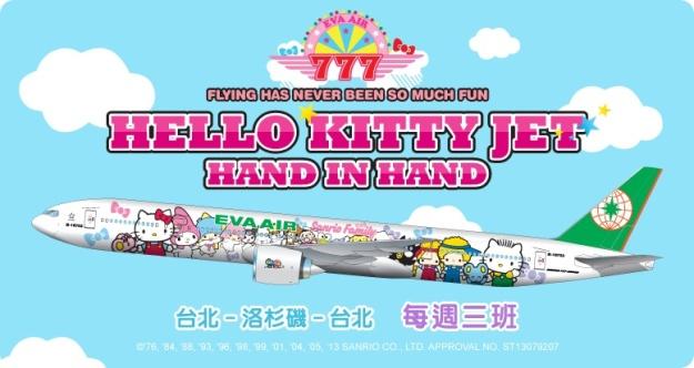 EVA Air 777-300 Hello Kitty Logo