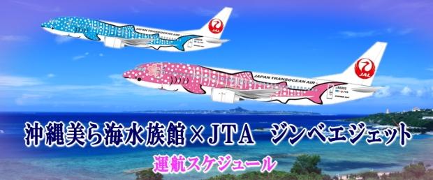 JTA Jimbei Jets (JTA)(LR)