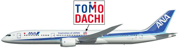 ANA 787-9 DomoDachi (ANA)(LR)