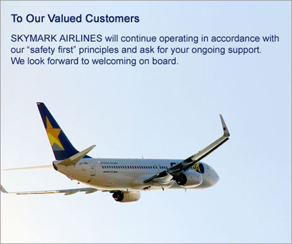 Skymark message