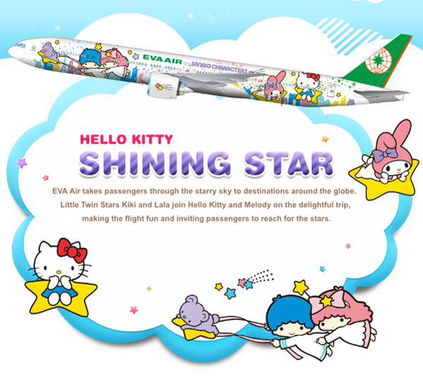 EVA Air Hello Kitty Shining Star